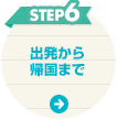 STEP6 出発から帰国まで